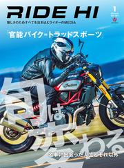 RIDE HI No.2(2021年1月号)