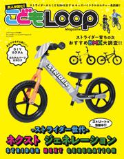 LOOP Magazine特別編集 (大人が読む! こども LOOP Magazine)