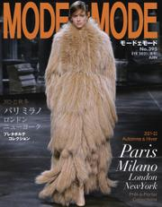 MODEetMODE(モードェモード) (No.395)