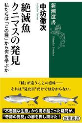 絶滅魚クニマスの発見―私たちは「この種」から何を学ぶか―(新潮選書)
