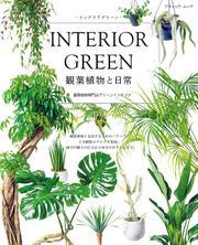 インテリアグリーン観葉植物と日常