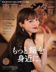 東京カレンダー (2021年6月号)