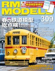 RM MODELS (アールエムモデルズ) 2021年6月号 Vol.309
