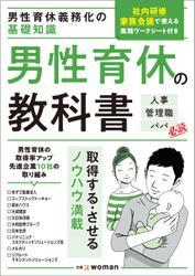 男性育休義務化の基礎知識 男性育休の教科書