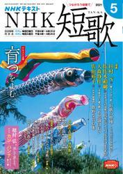 NHK 短歌 (2021年5月号)