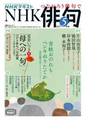 NHK 俳句 (2021年5月号)