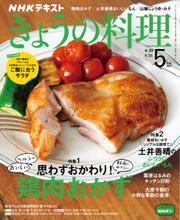NHK きょうの料理 (2021年5月号)