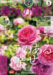 NHK 趣味の園芸 (2021年5月号)