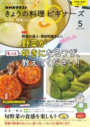 NHK きょうの料理ビギナーズ (2021年5月号)