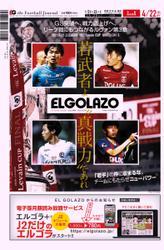 EL GOLAZO(エル・ゴラッソ) (2021/04/21)