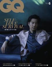 GQ JAPAN(ジーキュージャパン) (2021年6月号)