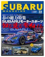 SUBARU MAGAZINE(スバルマガジン) (Vol.33)