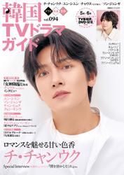 韓国TVドラマガイド vol.94