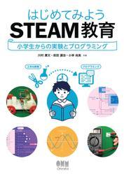 はじめてみようSTEAM教育 ―小学生からの実験とプログラミング―