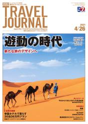 週刊トラベルジャーナル (2021年4/26号)