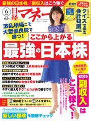 日経マネー (2021年6月号)