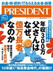 PRESIDENT(プレジデント) (2021年5.14号)