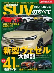 モーターファン別冊 統括シリーズ (2021-2022年 国産&輸入SUVのすべて)