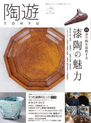 陶遊 (184号)