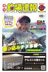 週刊 釣場速報 関西版 (2021/04/30号)