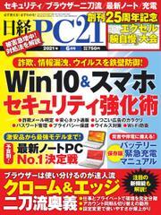 日経PC21 (2021年6月号)