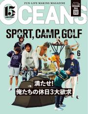 OCEANS(オーシャンズ) (2021年6月号)