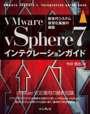 VMware vSphere7インテグレーションガイド