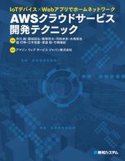 IoTデバイス×Webアプリでホームネットワーク AWS クラウドサービス開発テクニック