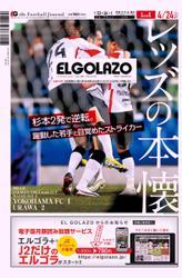 EL GOLAZO(エル・ゴラッソ) (2021/04/23)