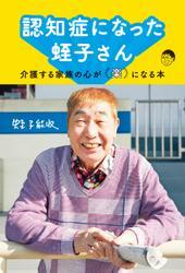 認知症になった蛭子さん~介護する家族の心が「楽」になる本~