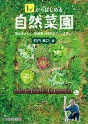 1㎡からはじめる自然菜園