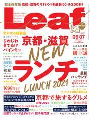 Leaf(リーフ) (6・7月合併号)