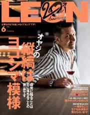 LEON(レオン) (2021年6月号)