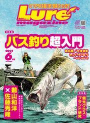 Lure magazine(ルアーマガジン) (2021年6月号)