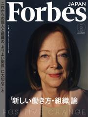 Forbes JAPAN(フォーブス ジャパン)  (2021年6月号)