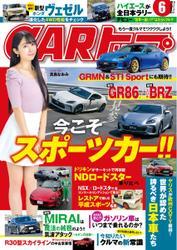 CARトップ(カートップ) (2021年6月号)