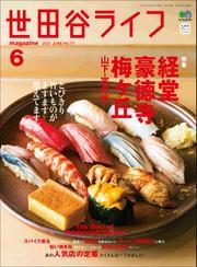 世田谷ライフmagazine No.77 2021年6月号