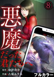 悪魔だった君たちへ【フルカラー】(8)