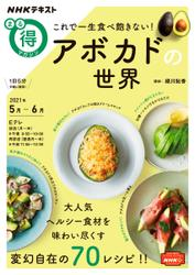 NHK まる得マガジン (これで一生食べ飽きない!アボカドの世界2021年5月/6月)