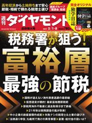 週刊ダイヤモンド (21年5/1・5/8合併)