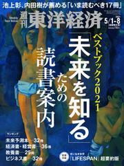 週刊東洋経済 (2021年5/1号)