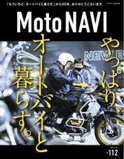 MOTO NAVI(モトナビ)  (No.112)