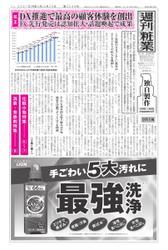 週刊粧業 (第3249号)