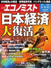 エコノミスト (2021年5/4・11合併号)