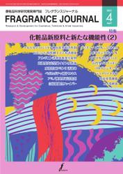 フレグランスジャーナル (FRAGRANCE JOURNAL) (No.490)