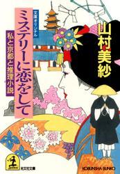 ミステリーに恋をして~私と京都と推理小説~