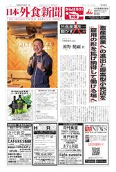 日本外食新聞 (2021/4/25号)