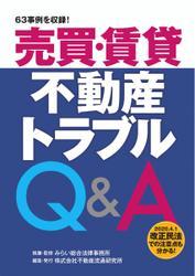 売買・賃貸 不動産トラブルQ&A (2021/04/26)