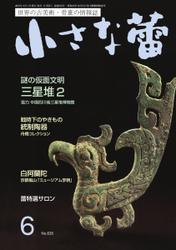 小さな蕾 (No.635)