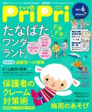 PriPri(プリプリ) (2021年6月号)